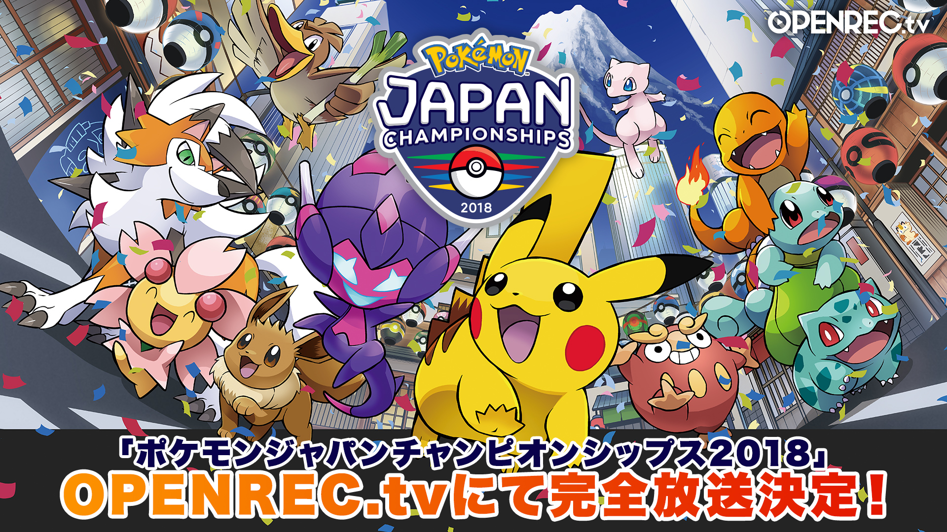 ゲーム動画配信プラットフォーム「openrec.tv」、ポケモンバトル日本一を